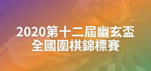 2020第十二屆幽玄盃全國圍棋錦標賽