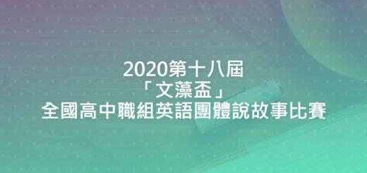 2020第十八屆「文藻盃」全國高中職組英語團體說故事比賽