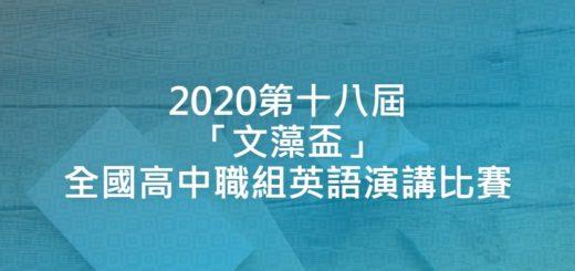 2020第十八屆「文藻盃」全國高中職組英語演講比賽