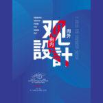 2020第十八屆國際設計傳媒獎