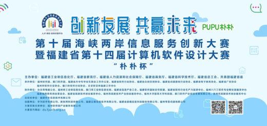2020第十屆海峽兩岸信息服務創新大賽暨福建省第十四屆計算機軟件大賽