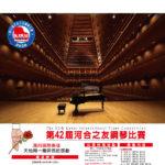 2020第四十二屆河合之友鋼琴比賽
