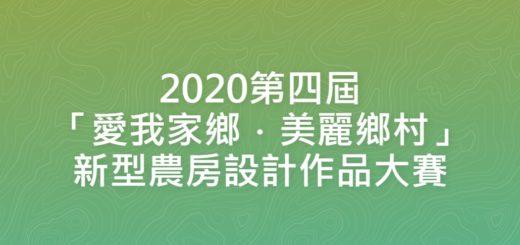 2020第四屆「愛我家鄉.美麗鄉村」新型農房設計作品大賽