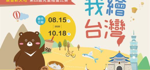 2020第四屆「我繪台灣」廣豐新天地兒童創意繪畫比賽