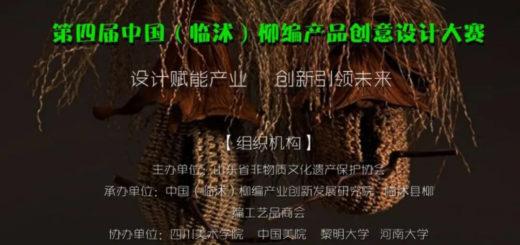 2020第四屆中國( 臨沭 )柳編產品創意設計大賽
