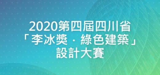 2020第四屆四川省「李冰獎.綠色建築」設計大賽