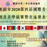 2020第四屆桃園市國際青年創意美學競賽