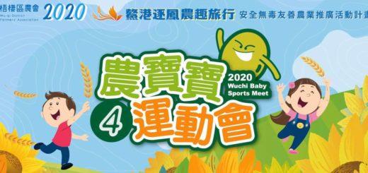 2020第四屆梧棲區農會農寶寶運動會及抓周活動