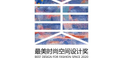 2020紅棉獎中國設計獎。最美時尚空間設計獎