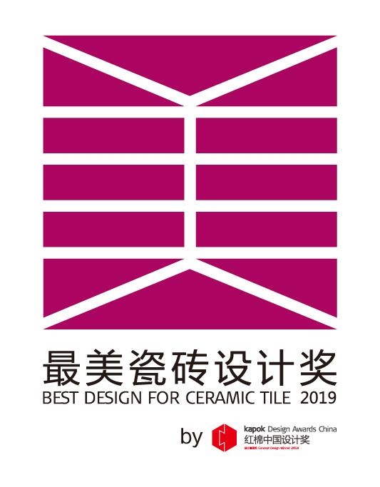 2020紅棉獎中國設計獎。最美瓷磚設計獎