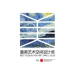 2020紅棉獎中國設計獎。最美藝術空間設計獎