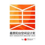 2020紅棉獎中國設計獎。最美陽台空間設計獎