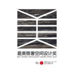 2020紅棉獎中國設計獎。最美雅奢空間設計獎