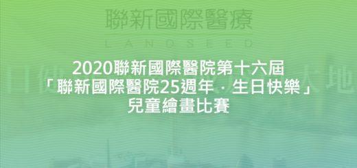 2020聯新國際醫院第十六屆「聯新國際醫院25週年.生日快樂」兒童繪畫比賽