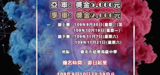 2020臺北市青少年電競大賽
