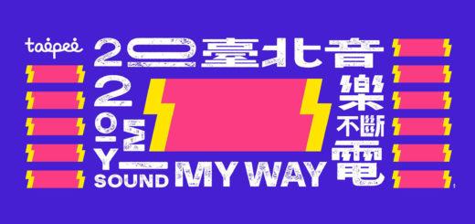 2020臺北音樂不斷電。原創音樂徵件