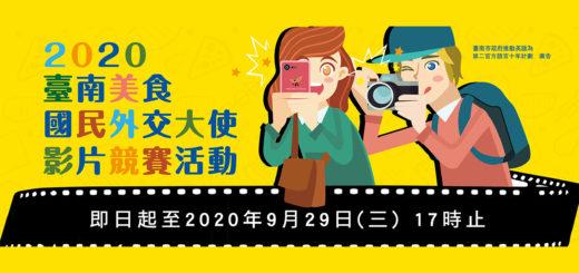 2020臺南美食國民外交大使影片競賽