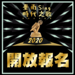 2020臺南Sing時代之歌原創音樂競賽