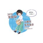2020茶繪祭「大稻埕茶香漫步」插畫比賽