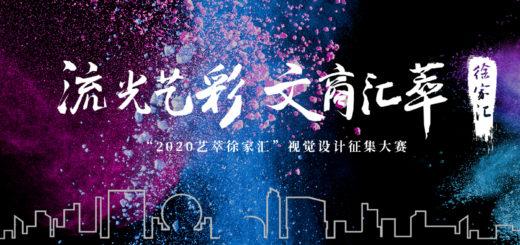 2020藝萃徐家匯視覺設計徵集大賽