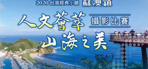 2020蘇澳鎮「人文薈萃.山海之美」攝影比賽