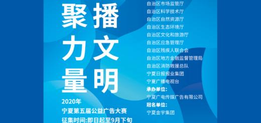 2020金宇集團。第五屆寧夏公益廣告大賽