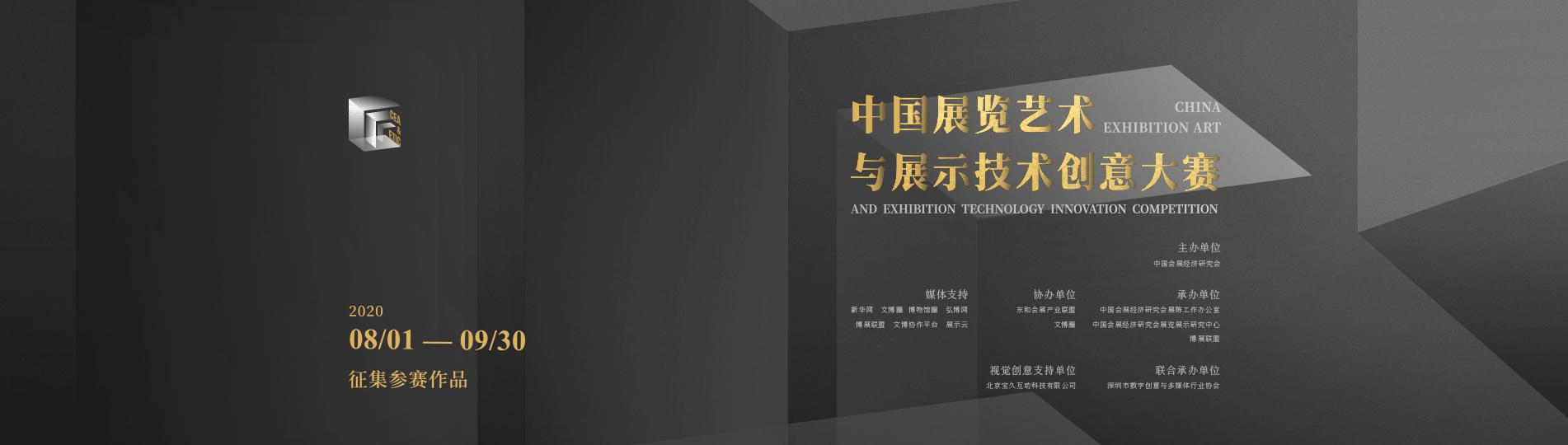 2020首屆中國展覽藝術與展示技術創意大賽