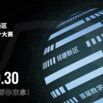 2020「數字賦能創意錢塘」首屆中國杭州(錢塘新區)數字創意設計大賽