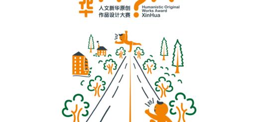 2020首屆人文新華原創作品設計大賽