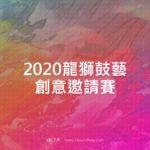2020龍獅鼓藝創意邀請賽