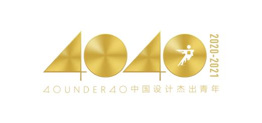 2020 40 UNDER 40 中國設計傑出青年