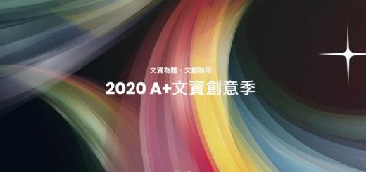 2020 A+ 文資創意季設計競賽