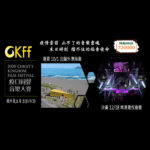 2020 CKFF 疫口同聲音樂大賽