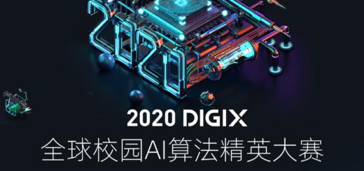 2020 DIGIX 全球校園AI算法精英大賽