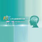 2020 IoT大平台創意應用大賽