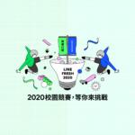 2020 LINE FRESH 校園競賽