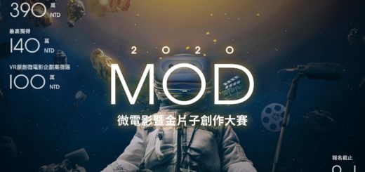 2020 MOD微電影暨金片子創作大賽
