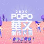 2020 POPO 華文創作大賞