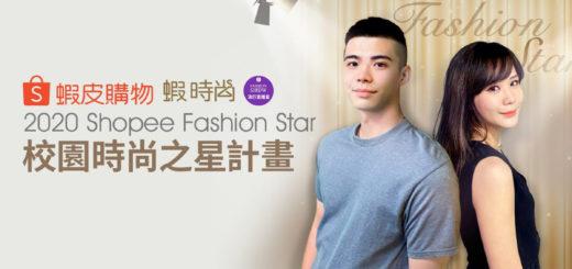 2020 Shopee 校園時尚之星計畫。第一季