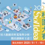 2020 Sol-Idea 校園大賽