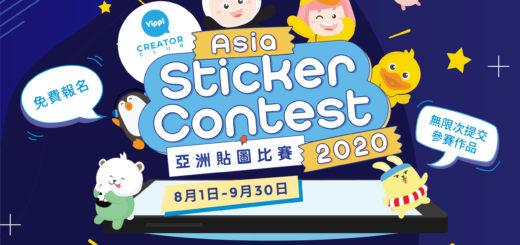 2020 YIPPI亞洲貼圖設計大賽