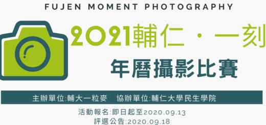 2021「輔仁.一刻 Fujen Moment」年曆攝影比賽
