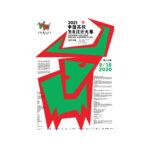 2021中國高校生肖設計大賽