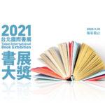 2021年第十四屆台北國際書展「書展大獎」