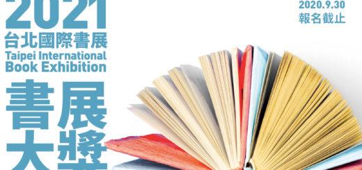 2021年台北國際書展「書展大獎」