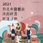 2021新北市鼓藝節演出計畫甄選