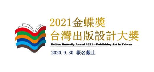 2021第十七屆「金蝶獎」台灣出版設計大獎