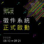 2021臺南新藝獎 Next Art Tainan