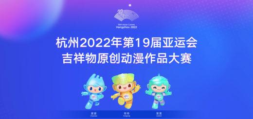 2022年第十九屆杭州亞洲運動會.吉祥物原創動漫作品大賽