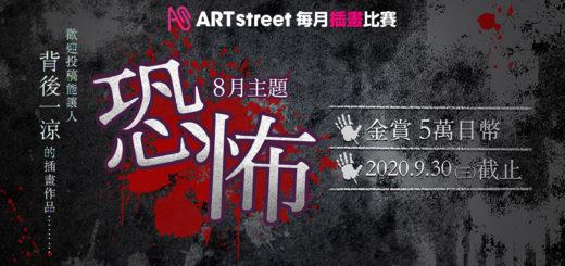 ART street 每月插畫比賽。八月主題「恐怖」